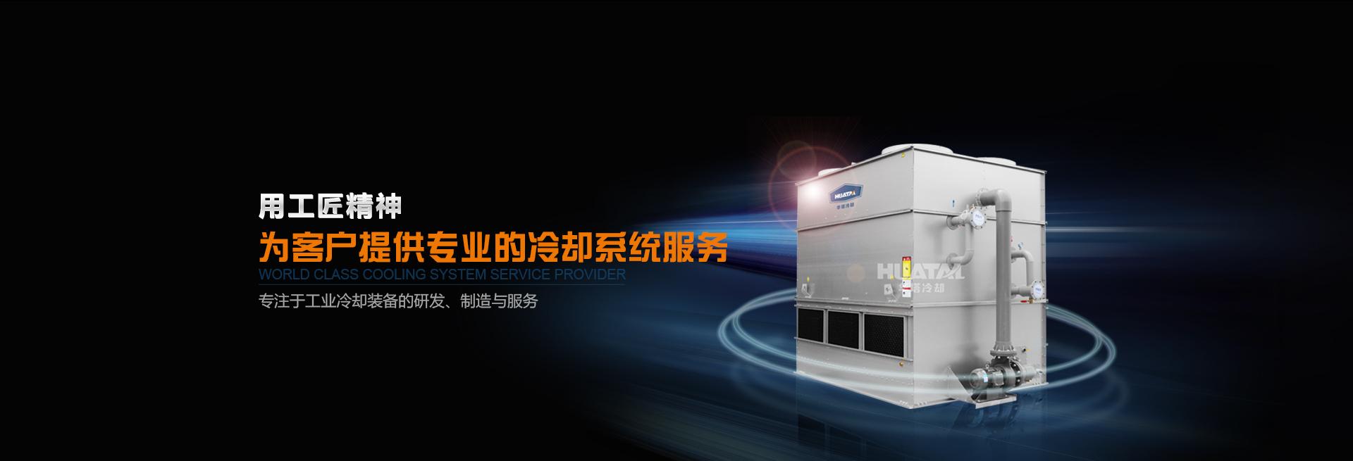 江苏华塔冷却技术有限公司