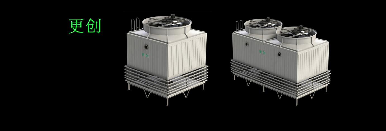 广州市更创冷却塔设备有限公司