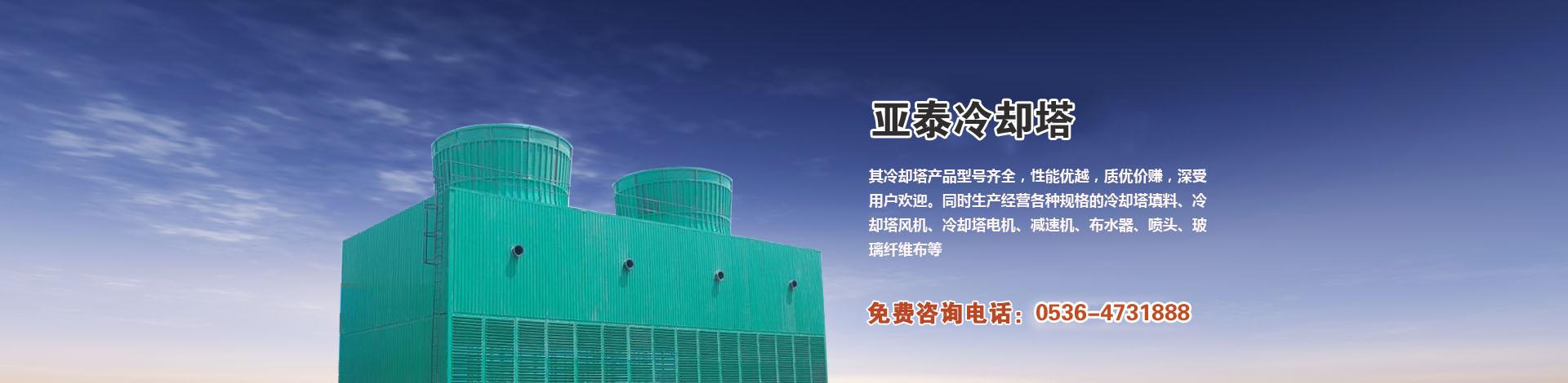 山东安丘市亚泰玻璃钢有限公司