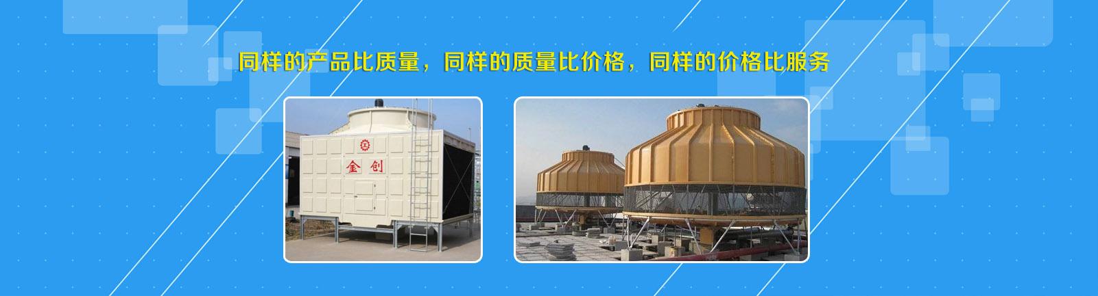 河南金创制冷设备有限公司