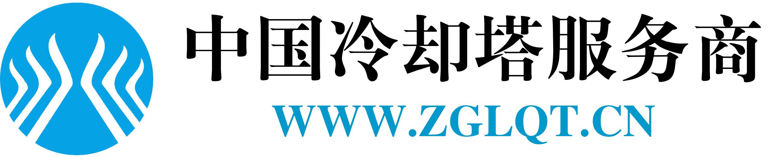 中国冷却塔服务商